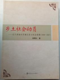 乡土社会动员 近代湖南的思潮丕变与社会救赎(1840~1927)