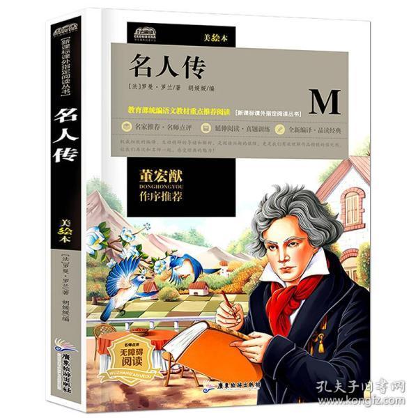 广旅云阅读美绘本名师点评无障碍阅读名人传