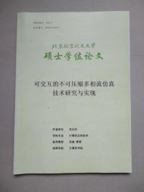 可交互的不可压缩多相流仿真技术研究与实现(北京航空航天大学硕士学位论文)