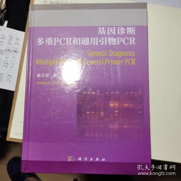 基因诊断多重PCR和通用引物PCR