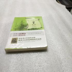 童年(全译本)/小书虫读经典塑封未拆