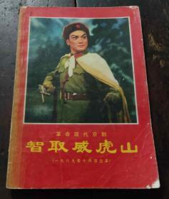 智取威虎山(革命现代京剧)(1969年10月演出本)