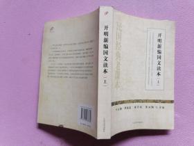 开明新编国文读本(上)