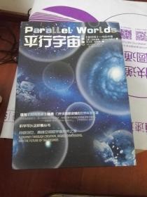 平行宇宙:新版:穿越创世、高维空间和宇宙未来之旅