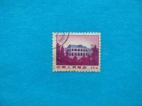 文普 遵义会议会址(邮票)