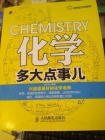 化学多大点事儿(正版书)
