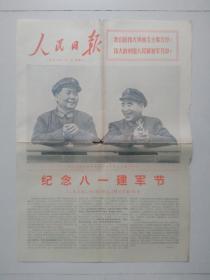 """人民日报 1971年8月1日(1—4版)毛主席、林彪在天安门、纪念""""八一""""建军节"""