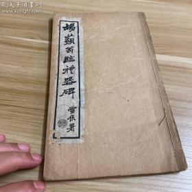 石印本【杨藐翁临礼器碑】上册    26*15cm