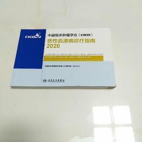 中国临床肿瘤学会(CSCO)恶性血液病诊疗指南 2020