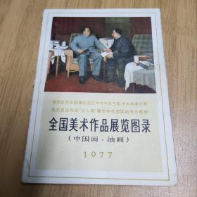 全国美术作品展览图录(中国话、油画)1977