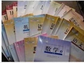 人教版高中全套课本高一到高三必修选修共67本教材教科书