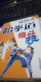 道馆式跆拳道格斗技