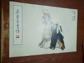荣宝斋画谱84:写意人物部分 关良