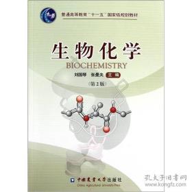 二手生物化学第2版第二版 刘国琴 张曼夫 中国农业大学出版社97