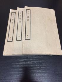 中华书局1920-1936年编辑排印聚珍仿宋版《四部备要》,子部,周秦诸子,【元】杜道坚撰《文子缵义》十二卷三册全