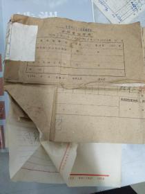 63年11月至63年12月30日报销凭证
