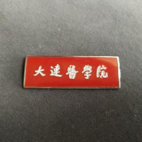 改革开放初期大连医学院校徽——A259