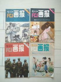 富春江画报1982年第1、4、5、11期 (共4本