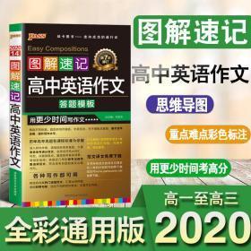 2020新版绿卡图解速记高中英语作文答题模板全彩通用版 高考英语作文范文模板词汇句型写作技巧 高一高二高三含历年真题