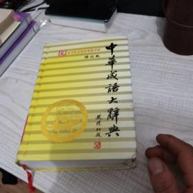 中华成语大辞典,内页干净