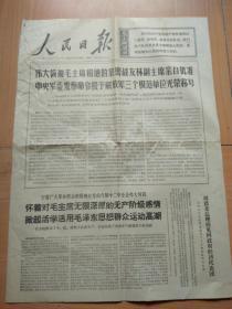人民日报1968年11月18日头版头条印毛主席和他的亲密战友林副主席的有关文章
