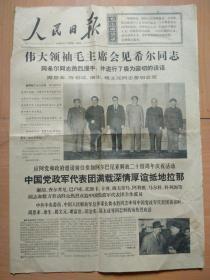 人民日报1968年11月29日头版头条印毛主席和周总理.陈伯.康生.姚文元会见希尔的消息和照片