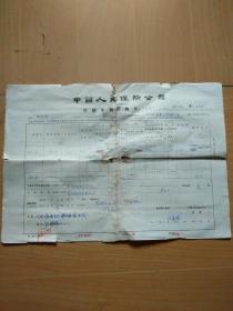 中国人民保险公司开封市郊区支公司机动车辆保险单