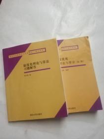 最优化理论与算法 第2版+最优化理论与算法习题解答
