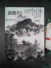 嘉德通讯 2014.2