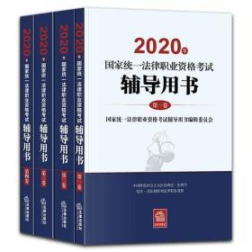 2020版法考四大本:国家统一法律职业资格考试辅导用书