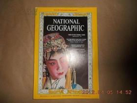 NATIONAL GEOGRAPHIC 美国国家地理1964年11月 赠中国地图