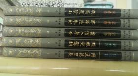 胡汉中国与外来文明全五册正版
