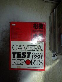 1991相机世界年鉴