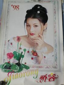 1998《娇容》美女挂历