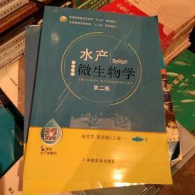 """水产微生物学(第二版)/全国高等农林院校""""十二五""""规划教材"""
