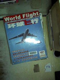 环球飞行 2010 5