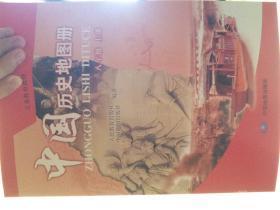 中国历史地图册八年级上册