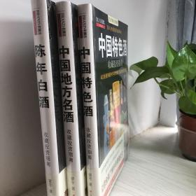 中国特色酒收藏投资指南 中国地方名酒收藏投资指南 陈年白酒收藏投资指南