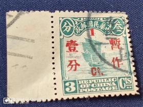 中华民国邮政•帆船•叁分•暂作一分•信销票 带边纸