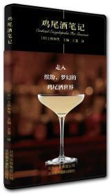 【正版】鸡尾酒笔记 上田和男 美食笔记系列 美食达人横扫日本美食图书 鸡尾酒入门 鸡尾酒教程 鸡尾酒品鉴 酒文化