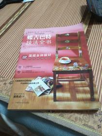 蝶古巴特技法全书