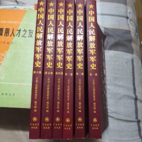 中国人民解放军军史(全六卷)