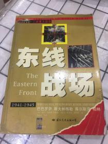 二战重大战役—-东线战场