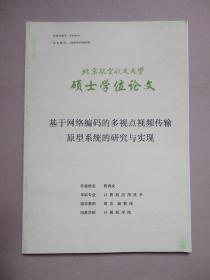 基于网络编码的多视点视频传输原型系统的研究与实现(北京航空航天大学硕士学位论文)