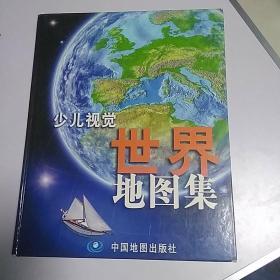 少儿视觉世界地图集