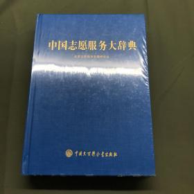 中国志愿服务大辞典