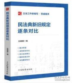 新版2020 《民法典新旧规定逐条对比》中国民法典条文对照