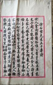 徐石雪先生五十寿诗