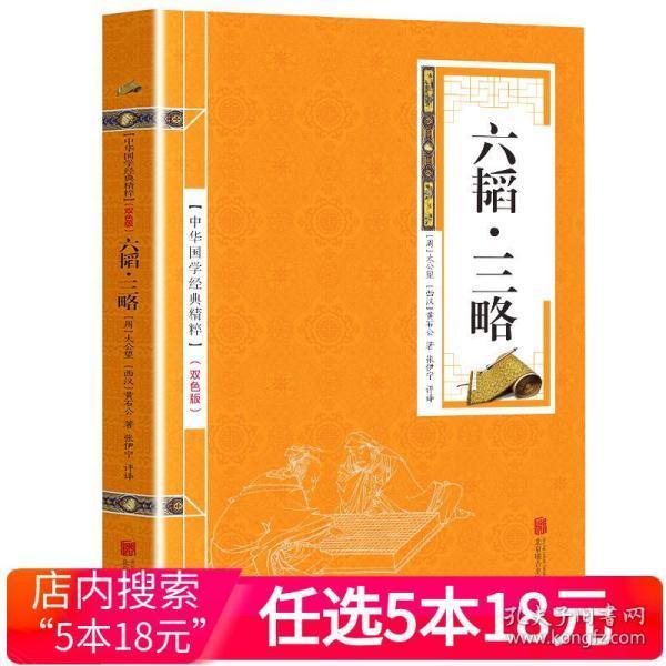 国学经典译注丛书:六韬·三略译注
