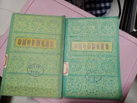 中国电影剧本选集10+中国电影剧本选集11(两册合售)馆藏书